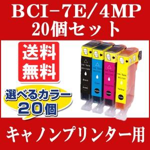 【選べるカラー20個】CANON(キャノン) 互換インクカートリッジ BCI-7E/4MP BCI-7eBK BCI-7eC BCI-7eM BCI-7eY MP970 MP960 PIXUS