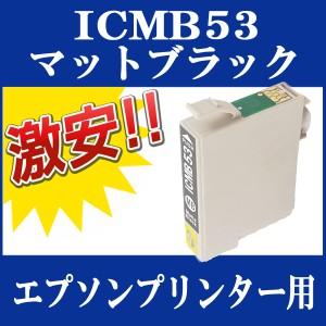 EPSON (エプソン) IC53 互換インクカートリッジ ICMB53 (マットブラック) 単品1本 PX-5600 PX-G5300 COLORIO