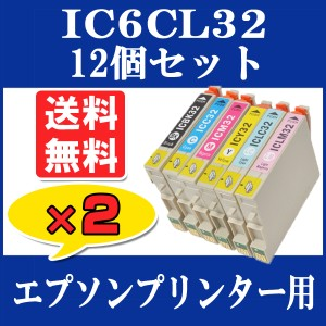 EPSON (エプソン) IC32 互換インクカートリッジ IC6CL32 6色セット×2パック ICBK32 ICC32 ICM32 ICY32 ICLC32 ICLM32 PM-A850 PM-A870