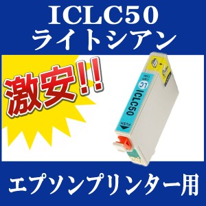 EPSON IC50 互換インクカートリッジ ICLC50 (ライトシアン) 単品1本 EP-904A EP-904F PM-A820 PM-A840 PM-A840S PM-A920 PM-A940