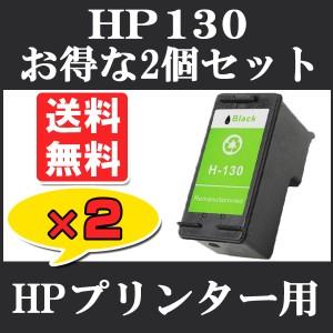 ■【メール便送料無料】HP ( ヒューレット・パッカード ) HP130 C8767HJ お得な2個セット Deskjet 5740 6840 Officejet 7210 7410■