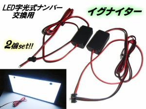 DC12v〜24v用LED字光式ナンバープレート用イグナイター/2個セット/予備・交換用