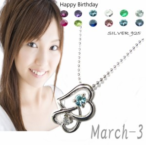 【日本製】3月 誕生石天然アクアマリン魅力のツインハートのハッピーネックレス【誕生日ギフト・プレゼントに最適】