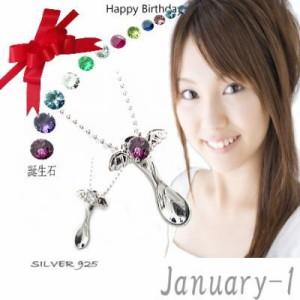 【日本製】1月 誕生石天然ガーネットエンジェルスプーン☆シルバーネックレス【誕生日ギフト・プレゼントに最適】