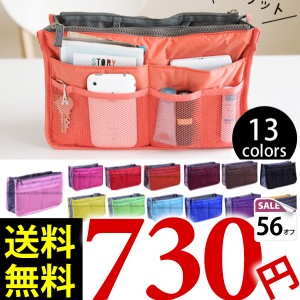 送料無料 セール 《バッグの中を整理整頓★バッグinバッグ》13個のポケットが◎ ポーチ タブレットも収納できる バッグインバッグ