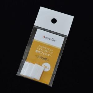 Active-Life アロマペンダント AAS専用フィルター *詰め替え用 3個入り エッセンシャルオイル アロマオイル 両用