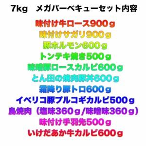 ■7kg メガバーベキューセット2017年モデル