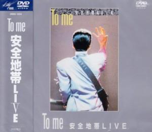 1802 新品送料無料 To me 安全地帯LIVE [DVD] 玉置浩二
