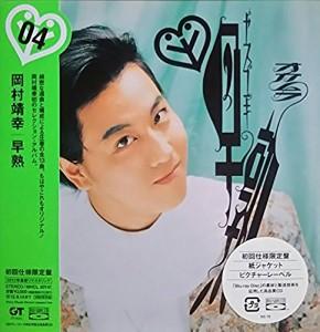 d  岡村靖幸 新品送料無料 (コレクターズアイテム) 早熟 CD