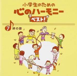 d  新品送料無料 小学生のための心のハーモニー ベスト!全10巻(7)絆の歌 (合唱) [CD]