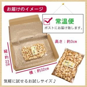 送料無料 スイートマカデミアナッツ約200g 1000円ぽっきり 飴がけ マカダミアナッツ メール便