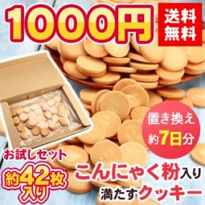 【送料無料】こんにゃく粉使用 お試しダイエットクッキー約42枚入り【ダイエット食品】【満腹】【置き換え】【1000円ぽっきり】