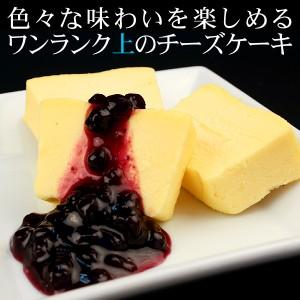 チーズケーキ 黄金のチーズケーキ お取り寄せ ギフト プレゼント(5400円以上まとめ買いで送料無料対象商品)(lf)あす着