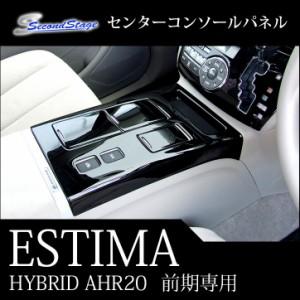 エスティマハイブリッド(AHR20/前期用) センターコンソールパネル [インテリアパネル/カスタムパーツ]