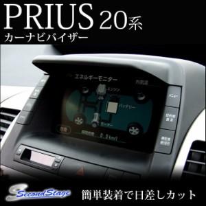 プリウス20系(NHW20) カーナビバイザー [インテリアパネル/カスタムパーツ]