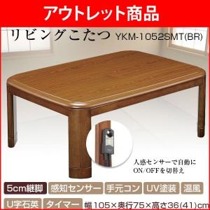 アウトレットユアサ こたつ 長方形 YKM-1052SMT(BR) テーブル 感知センサー付き