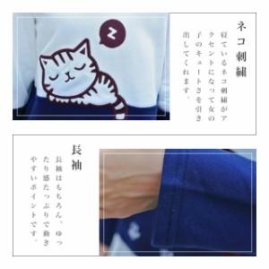 【森ガール】パーカー レディース トレーナー 長袖 カットソー Tシャツ 猫刺繍 ネコ 可愛い バイカラー 秋新作【3】