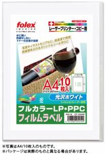 カラーレーザープリンター/コピー用 フィルムラベル(光沢ホワイト)〈フィルムセパレーター使用〉 A4/10枚入