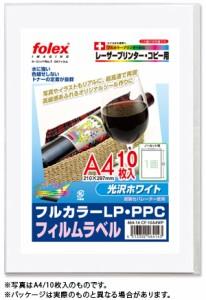 カラーレーザープリンター/コピー用 フィルムラベル(光沢ホワイト)〈紙セパレーター使用〉 A3/50枚入