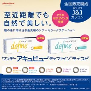 【送料無料】ワンデーアキュビューディファインモイスト 6箱/5つのカラーから選べる
