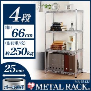 メタルラック スチールラック 棚 シェルフ 4段(幅66×奥行36×高さ120cm MR-6512J ポール径25mm) 送料無料