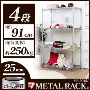 メタルラック スチールラック 棚 シェルフ 4段(幅91×奥行46×高さ151cm)MR-9015J  ポール径25mm) 送料無料