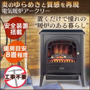 電気暖炉 暖炉ヒーター 暖炉型ストーブ 暖房器具 アークリー AKL12J ディンプレックス プラザセレクト 送料無料