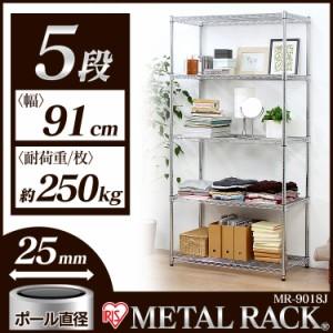 メタルラック 5段 幅91 奥行46 高さ178.5cm メタルラック ラック 棚 シェルフ リビング キッチン 収納 MR-9018J 送料無料