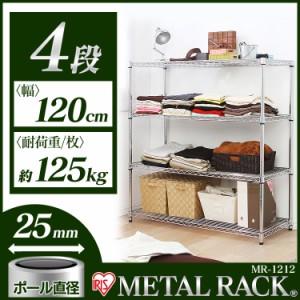 メタルラック スチールラック 棚 シェルフ 4段(幅120×奥行46×高さ120cm MR-1212 ポール径25mm) 送料無料