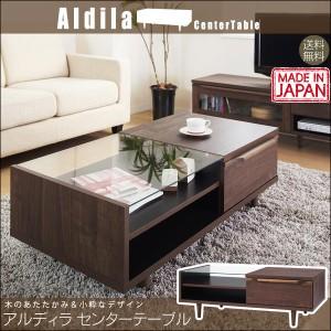 Aldila アルディラ センターテーブル (ガラストップ,収納テーブル,ウォールナット,天然木,国産,高品質,高級感,おすすめ)