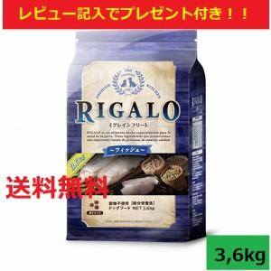 【リガロ】RIGALO フィッシュ 3.6kg 送料無料 安心 安全 ドッグフード 全犬種 全年齢 アレルギー アレルギー対策 ドッグフード