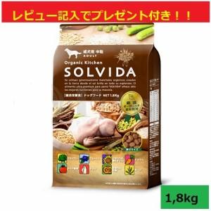 【ソルビダ 】SOLVIDA オーガニック チキン アダルト中粒 1.8kg アレルギー対策 アレルギー ドッグフード