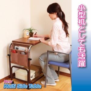 ★ 便利なマルチサイドテーブル 布ポケット付 ★