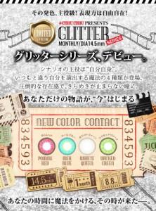 2箱セット★#CHOUCHOU (チュチュ) GLITTER SERIES 1箱1枚×2箱 1ヶ月用 コスプレ カラコン  度あり/度なし