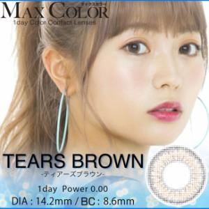 MaxColor 1day 度なし ティアーズブラウン1箱10枚 ナチュれるシリーズ ブラウンカラコン 潤んだ瞳をデザイン