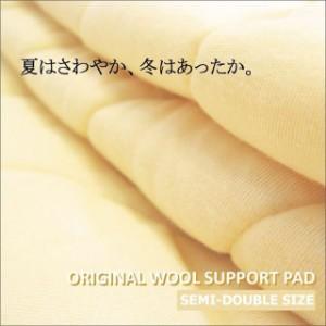 ウールサポートパッド (セミダブル) 日本製【送料無料】 羊毛敷きパッド/敷パッド/敷パット/シーツ SALE