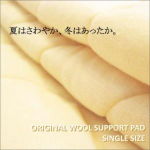 ウールサポートパッド (シングル) 日本製【送料無料】羊毛敷きパッド/敷パッド/敷パット/シーツ SALE
