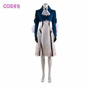 ヴァイオレット・エヴァーガーデン ヴァイオレット 風 コスプレ衣装 cosplay衣装 アニメ