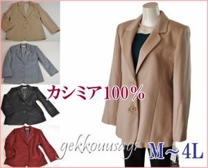 【送料無料】M/L/LL/3L/4L カシミア100% カシミヤ100% コート チェスターコート テーラーカラージャケット