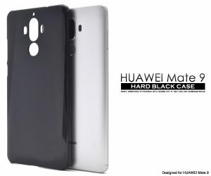 HUAWEI Mate 9 ハードブラックケース (黒色ハードケース)  HUAWEI Mate9 SIMフリー携帯用保護ケース/保護カバー スマホケース