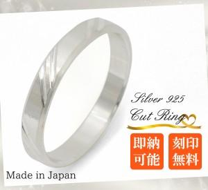 ペア販売■名入れ刻印・送料無料 * silver925 カットリング 10〜20号 シンプル2本ラインデザイン シルバー925 ペアリング