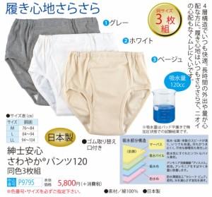 送料無料「日本製 紳士安心さわやかパンツ120(同色3枚組)メンズ 紳士 シニア インナー 吸水パンツ」 sa p9795