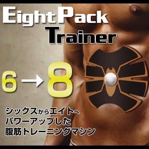 送料無料◆Eight Pack Trainer エイトパックトレーナー 本体 お腹/エクササイズ/マシーン 8PACK 【トレーニング】 【ダイエット】 EP910