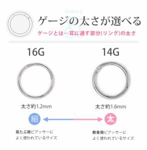 [14G/16G]セグメントリング ワンタッチ サージカルステンレス ボディピアス ボディーピアス 軟骨ピアス「BP」「SA」「bl」