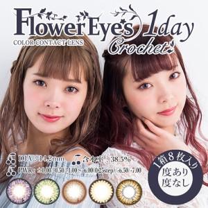 フラワーアイズワンデークロッシェ~Flower Eye's 1day Crochet~(度あり・度なし/1箱8枚入り)mimmamこだわりのコラボシリーズ 全5色