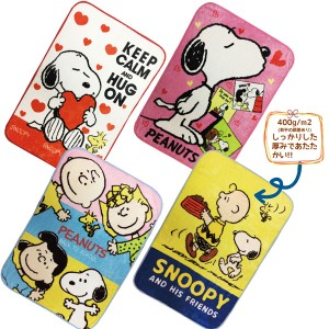 25493/Y's TRADING/[PEANUTS]マイヤーハーフケット(スヌーピーB)/SNOOPY/ピーナッツ/キャラクター/寝具/ギフト/プレゼント