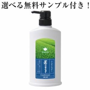 リーブルアロエ 茶コンディショナー【ノンシリコン】 500mL×1本