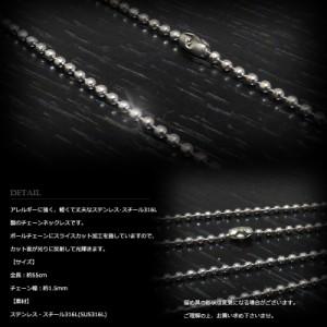 """""""細身""""1.5mm幅 スライスカット仕上げ ステンレス ボールチェーン 55cm 【 チェーン単品 / ステンレスチェーン / SSBC-6C-15-55】"""