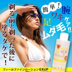 《ムダ毛対策》ランク王国1位パイナップル豆乳ローションEXUPが凄い!!