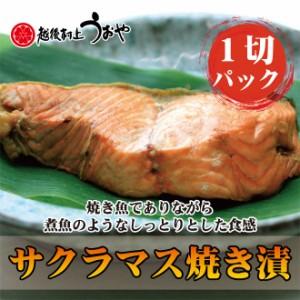 春の味覚!サクラマス(本鱒)の焼漬(1切パック)/切身/鮮魚/